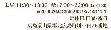 営業時間 11:30~13:30/17:00~22:00(Lo21:30)