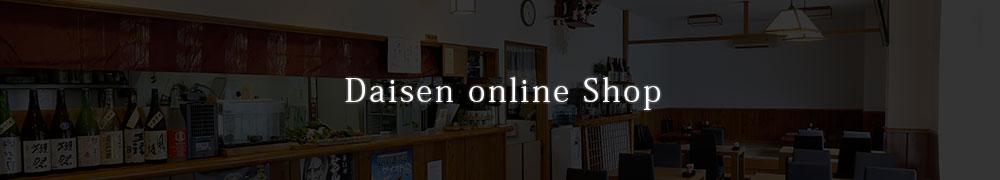 大仙オンラインショップ